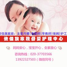 广州依佳族家政培训月嫂育婴师推荐就业