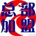 跑男杨颖组织隆兰大商文章抽烟吗新闻隆兰天然气隆兰银隆兰沥青