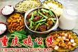 新民正宗重庆鸡公煲加盟技术培训学习鸡公煲锅底汤料配方