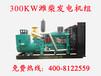 四川300KW柴油发电机组厂家