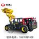 內蒙古鐵礦裝載機車型矮的礦用環保井下鏟車價格