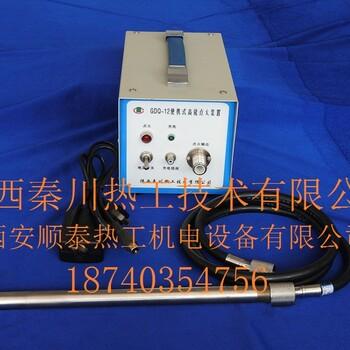 秦川热工锅炉点火器BGDQ-12便携式高能点火器,轻油,重油,燃气点火