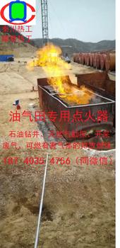 西安秦川热工远程遥控点火装置LRCL-21气田放空火炬点火器