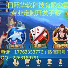 日照华软h5棋牌开发为玩家提供新颖玩法