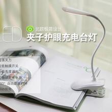 广东辰瑞批发高质量多功能夹子灯折叠携带护眼LED台灯