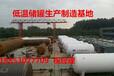 30立方LNG储罐、30立方LNG储罐厂家、30立方LNG储罐生产厂家