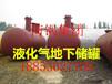 镇江30立方地埋液化气储罐、地埋液化气储罐厂家、50立方地下液化气储罐