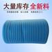 厂家直销蓝色珍珠棉卷材蓝色卷棉定制批发