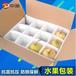 安徽珍珠棉水果托-安徽水果托-批发水果包装批发