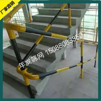 广州年发工厂出口定型化护栏工地楼梯栏杆施工防护栏