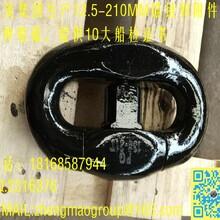 江苏锚链厂生产C型卸扣,肯特卸扣,末端卸扣,锚链,船锚,提供10大船检