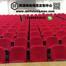 北京学校礼堂椅剧院礼堂椅影院礼堂椅