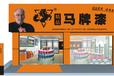 云南昭通县镇级乳胶漆代理加盟就选德国马牌水漆保质保量