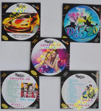 批量供应音乐CD光盘汽车音乐光碟制作汽车CD批发货到付款图片