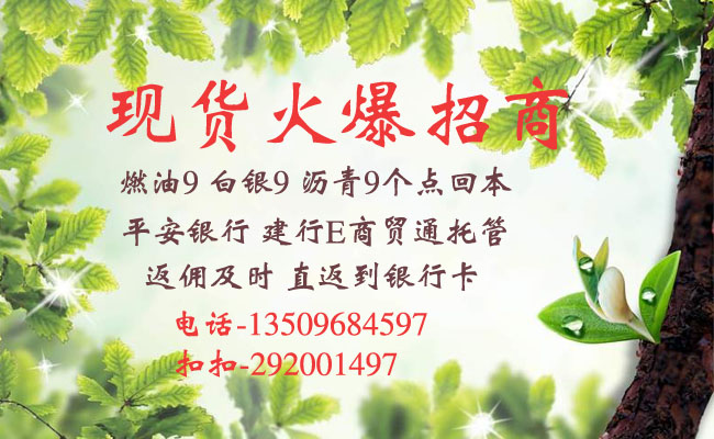 【杭州叁点零杭交沥青资金安全佣金准时结算招