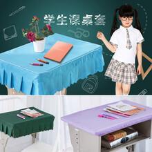 订做中小学生桌布桌罩课桌套学校单双人桌套课桌罩学习