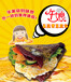 山东煎饼加盟,午娘煎卷,3平店面,成本几千块