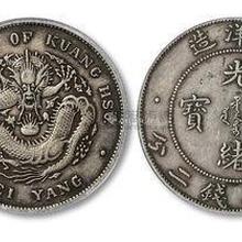 光绪元宝(户部当制钱二十文)官方估价280