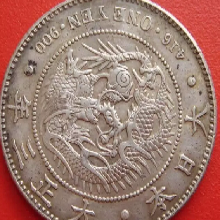 站洋币1911图片及价格