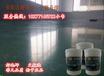 昆山+丹阳水泥起砂处理剂、水泥渗透剂、用于施工固化地坪