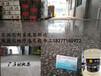 供应耒阳+涟源+醴陵菲斯达无尘硬化剂+水磨石渗透剂+密封固化剂