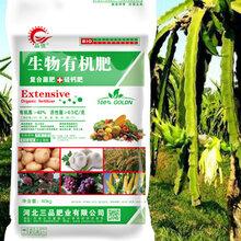 精品高效生物肥料-生物有机肥生产厂家图片