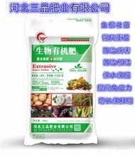 正规厂家低价批发生物有机肥生物有机肥价格图片