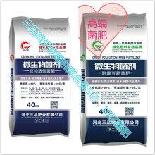 微生物菌剂使用方法活性豆粕菌肥全营养微生物菌剂使用方法图片