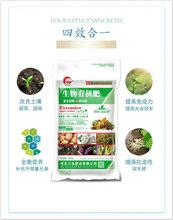 生物有机肥原料蔬菜有机肥改良土壤延长保鲜期提高作物品质图片
