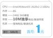 服务器首月1元购!稳定低价的服务器托管与租用