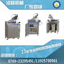 pvc商標自動注料設備滴塑標牌生產機器