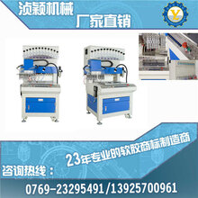軟膠商標生產機器pvc標牌生產設備