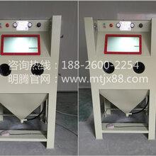 明腾自动化是广东小型手动喷砂机生产厂家