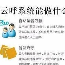 深圳固话办理送价值288话机无安装费!图片