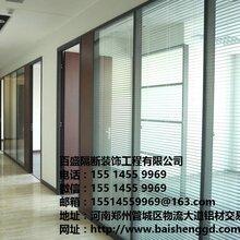 三门峡办公玻璃隔断安装,双玻百叶隔断厂家,高隔间墙