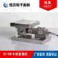 常熟称重模块,化工设备称重模块