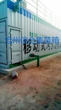 河北环保污水处理设备集装箱集装箱厂家专业订做污水处理集装箱
