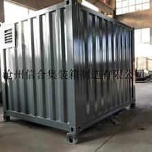 设备集装箱环保设备集装箱静音集装箱厂家合理报价
