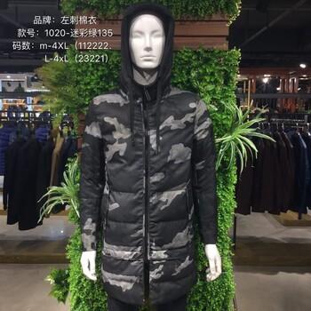 正品优质棉衣男装亚博国际娱乐在线,时尚精品折扣男装棉衣亚博国际娱乐在线