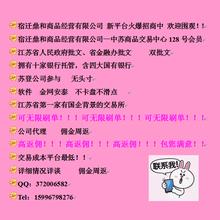 """中苏商品交易中心(简称""""中苏)诚招代理"""
