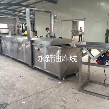 生产永新机械5000L油水分离油炸机秋刀鱼油炸线