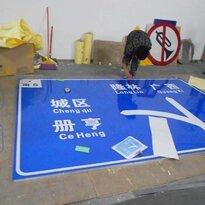 指示牌广告牌路牌标志牌介绍分类工艺制作材料PC板有机玻璃提示牌