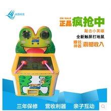 尚扬动漫新款儿童拍拍乐打地鼠游戏机疯狂青蛙投币游艺机图片