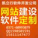 河南APP开发公司,APP开发哪家好,APP开发多少钱