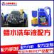 洗车液配方,高泡洗车液制作方法,最新洗车液成分分析。