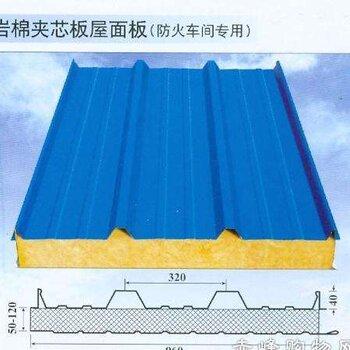 防水彩鋼板、彩鋼屋面板、彩鋼墻板通州批發廠家
