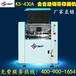 诚联恺达KS-430A国产高精度全自动锡膏丝网丝印机