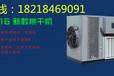 海南热泵烘干机空气能烘干机食品烘干机药材烘干机槟榔烘干机