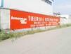 咸阳三原户外广告三原喷绘广告三原手绘墙体182-2055-8123岁末巅峰惠