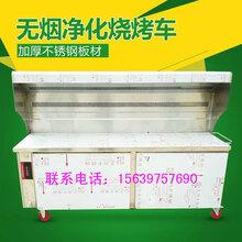 无烟烧烤车、无烟烧烤炉、郑州烧烤炉厂家、郑州烧烤车图片